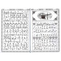 Muqaddam Juz'Amma