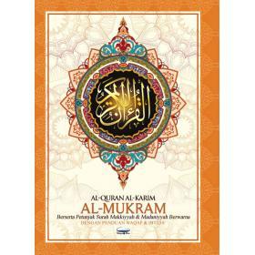 Al Quran Al Karim Al Mukram Dengan Panduan Waqaf & Ibtida