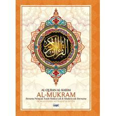 Al-Quran Al Karim Al Mukram Dengan Panduan Waqaf & Ibtida