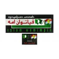 Sticker Himpunan Penyatuan Ummah