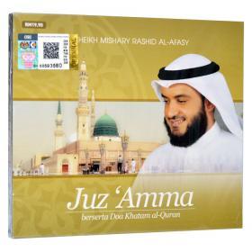 CD Juz Amma (Sheikh Mishary Rashid Al-Afasy)