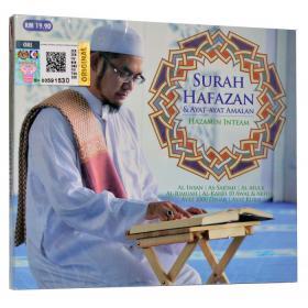 CD Surah Hafazan (Hazamin Inteam)