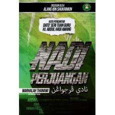 Nadi Perjuangan - Marhalah Thanawi (Edisi Ketiga)