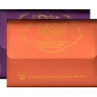 Terjemahan Al-Quran Al-Karim Al-Mau'izah Plastic Pouch 14 x 20 c