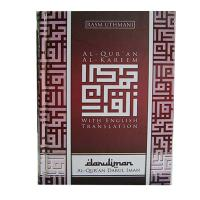 Al-Quran Al-Kareem With English Translation