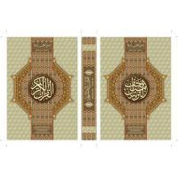 Al-Quran Mushaf Tartil