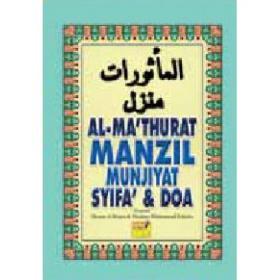 Al-Mathurat, Manzil, Munjiyat (B)
