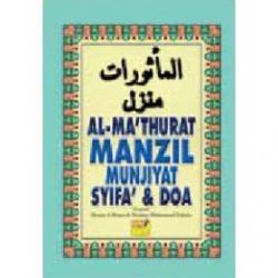 Al-Mathurat,Manzil,Mujiyat (K)